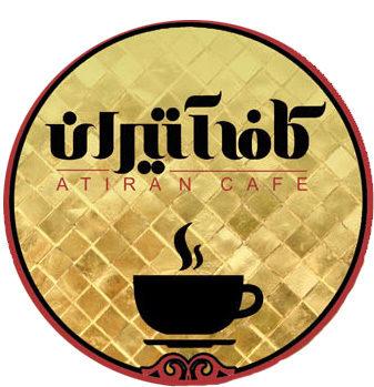 آتیران کافه