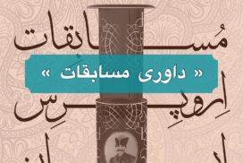 مسابقات ملی اروپرس ایران