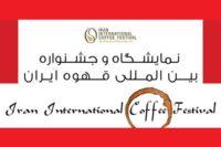 ۶۴-iran-coffee-festival-icoff.ee_2017