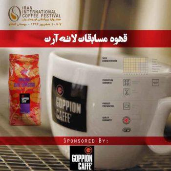 مسابقه لاته آرت نمایشگاه و جشنواره قهوه ایران