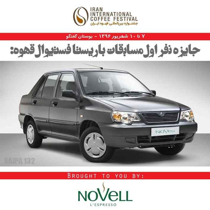 مسابقه باریستا نمایشگاه و جشنواره قهوه ایران آیکافی