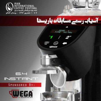 آسیاب وگا مسابقه باریستا جشنواره قهوه ایران