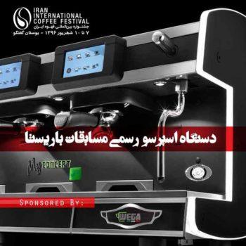 اسپرسوساز وگا مسابقه باریستا جشنواره قهوه ایران