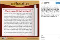 نمایشگاه کافکس ایران
