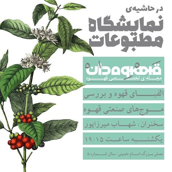 مجله قهوه دان