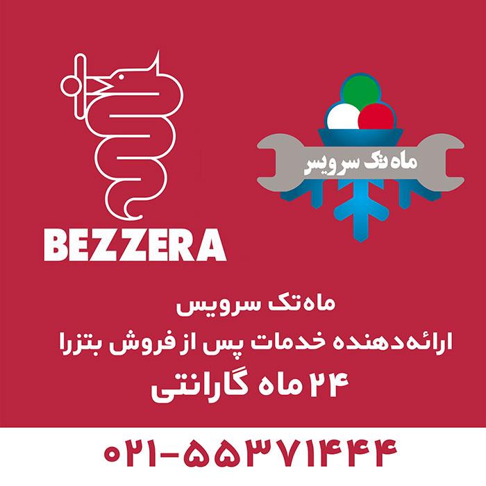 گارانتی بیزرا بزرا بتزرا در ایران