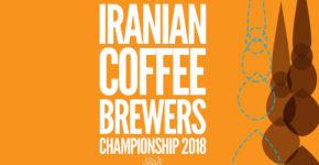 مسابقه دمآوری قهوه ایران
