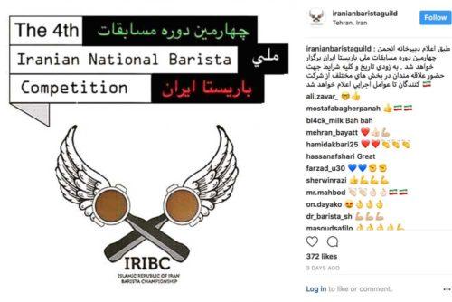 انجمن باریستاهای ایران چهارمین دوره مسابقات باریستا