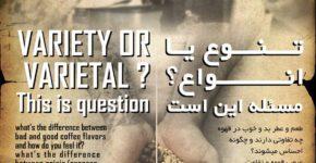 کارگاه گونهشناسی قهوه سعید عبدی نسب اشکان فرجی