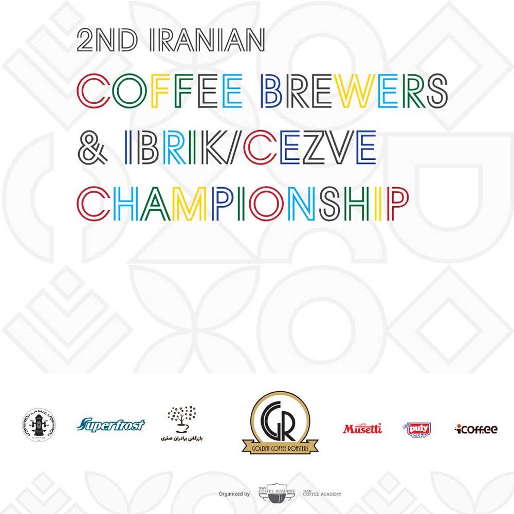 مسابقه قهوه ترک و دمآوری قهوه ایران