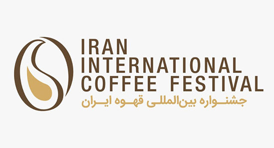 نمایشگاه قهوه تهران