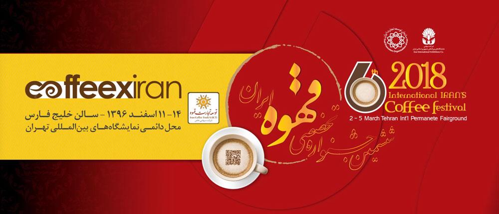نمایشگاه قهوه کافکس ایران