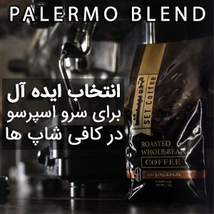 قهوه ست