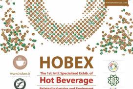 نمایشگاه نوشیدنیهای گرم و صنایع وابسته