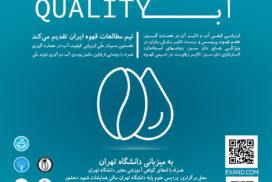 سمینار تخصصی قهوه کیفیت آب