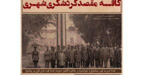 مسابقات ملی باریستا ایران