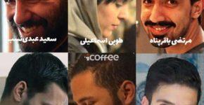 سعید عبدینسب، طوبی اسماعیلی، مرتضی باقرپناه، مسعود امینی، دانا بصیرینژاد، سامین رهنورد