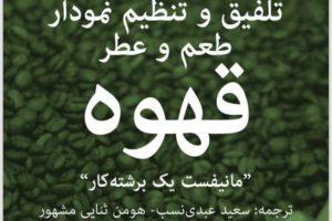 Rob-Hoos-Farsi-Roasting-Saeed-Abdinasab-tn