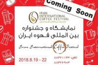 نمایشگاه قهوه ایران