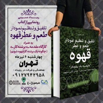کتاب قهوه راب هوس سعید عبدینسب