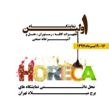 نمایشگاه هورکا برج میلاد