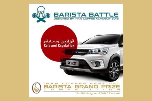 مسابقات نبرد باریستاهای ایران