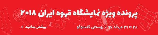 نمایشگاه قهوه بوستان گفتوگو