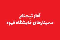 iran-coffee-seminar-registration