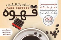 pars-coffex-shiraz-2018-64