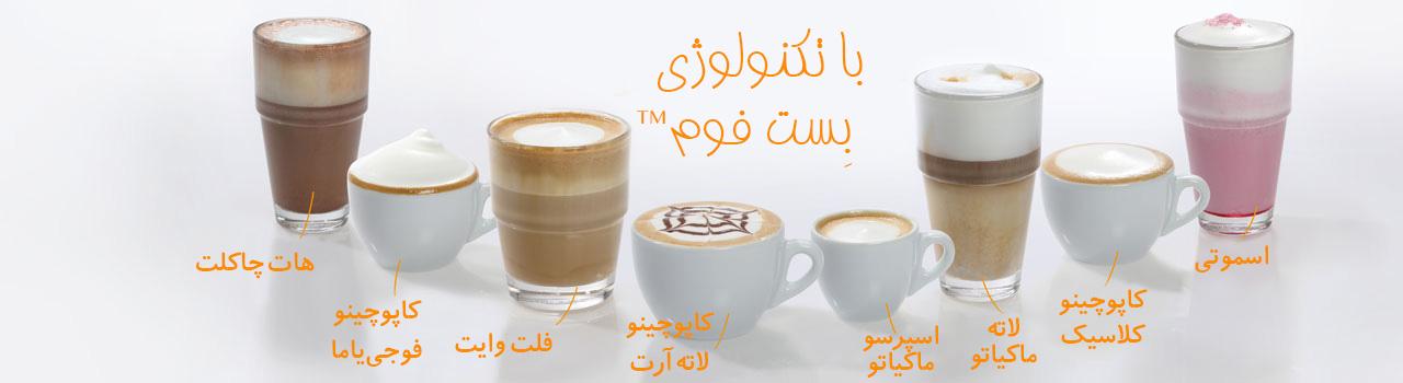 قهوهساز تماماتوماتیک شیرر سول