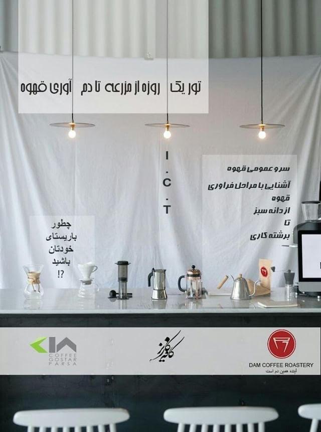 کافه کاریز تور قهوه