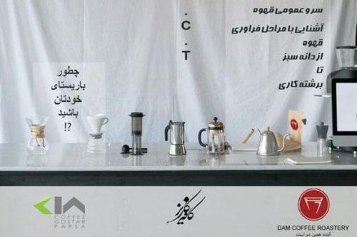 تور قهوه کافه کاریز