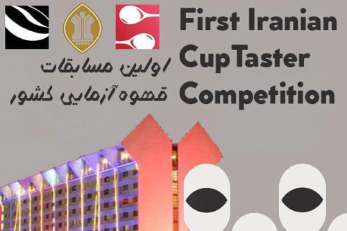مسابقات کاپ تیسترز ایران