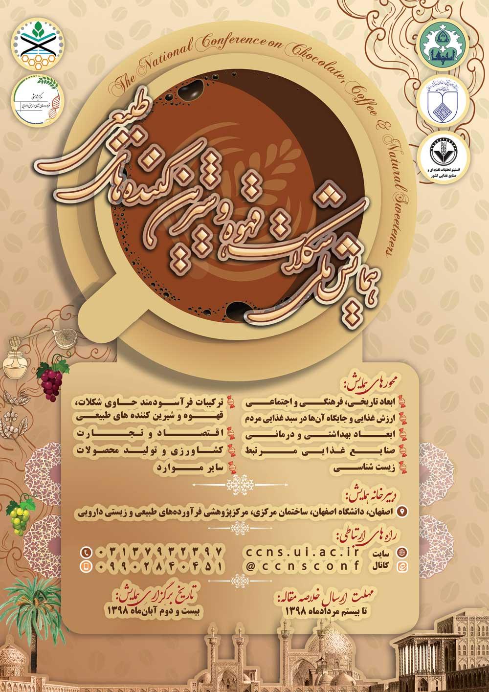 همایش قهوه و شکلات در دانشگاه اصفهان