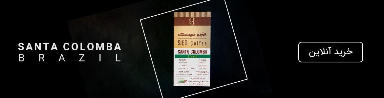 قهوه ست قهوه برزیل