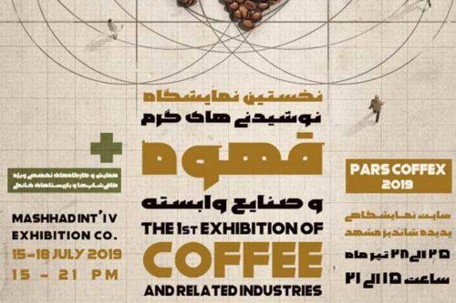 نمایشگاه قهوه مشهد