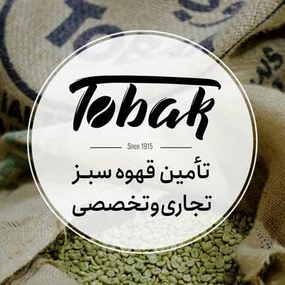 قهوه سبز توبک
