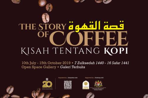 نمایشگاه عکس قهوه موزه هنرهای اسلامی مالزی