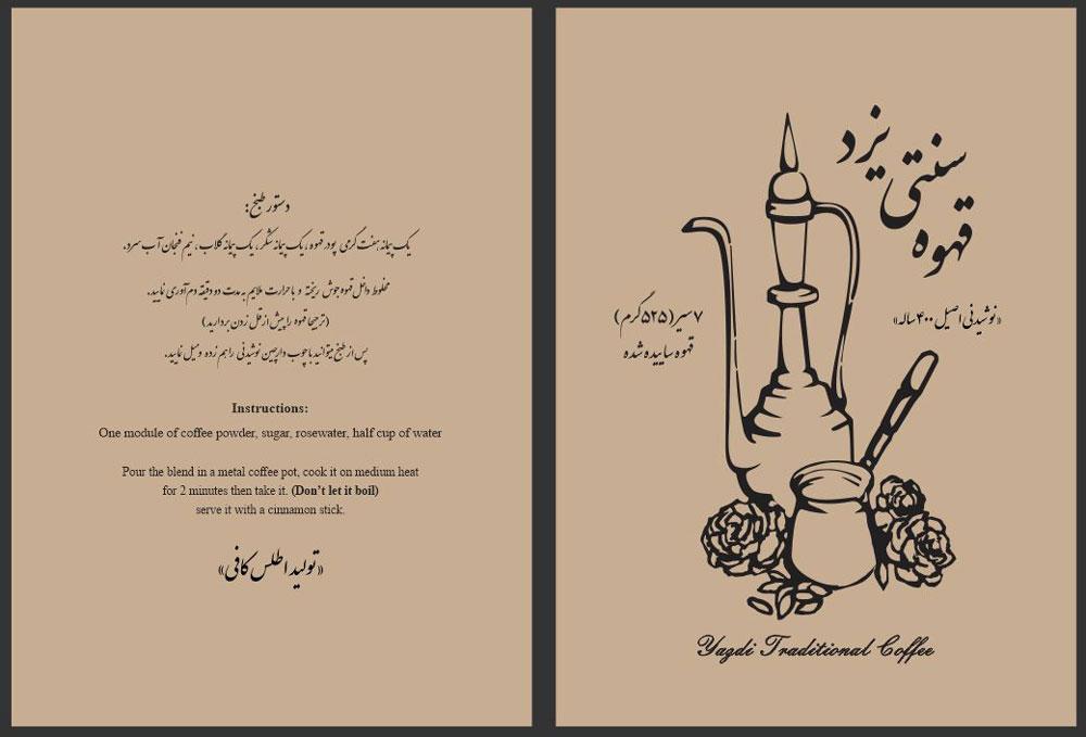 ثبت قهوه سنتی یزد