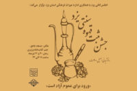 atlas-coffee-yazd-heritage-2