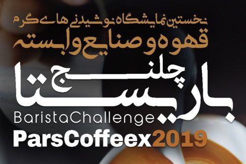 چالش باریستا مشهد