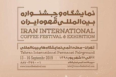 نمایشگاه قهوه تهران ۲۰۱۹