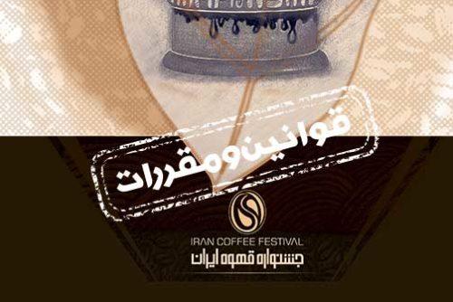 قوانین مسابقه روست قهوه ایران