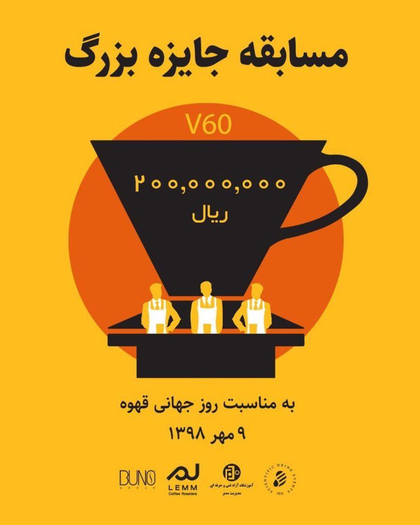 مسابقه دمآوری قهوه مشهد