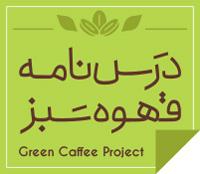 درسنامه قهوه سبز