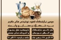 ۲nd Ahwaz coffee fair 4*6
