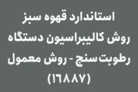 ISIRI-16887