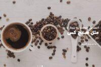 کاپریو قهوه ریو
